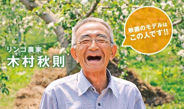 Người nông dân gàn dở nhất Nhật Bản: 30 năm đi tìm cách trồng táo mà không cần phân bón hóa học, thuốc trừ sâu