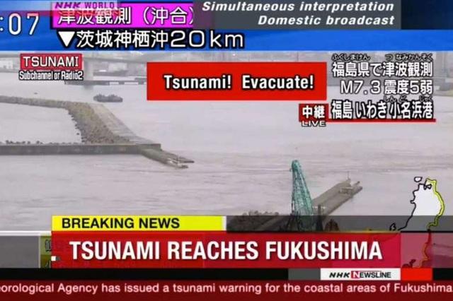 Người dân Fukushima được yêu cầu di chuyển tới chỗ cao hơn nhằm đảm bảo an toàn tính mạng.