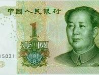 Đồng tiền ngày càng mất giá, tờ một nhân dân tệ của Trung Quốc sắp trở nên vô dụng