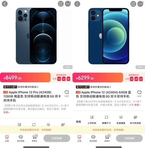 Bị dân mạng chê bai hết lời vì không có củ sạc, hàng triệu người Trung Quốc vẫn đặt mua iPhone 12 mới - Ảnh 2.