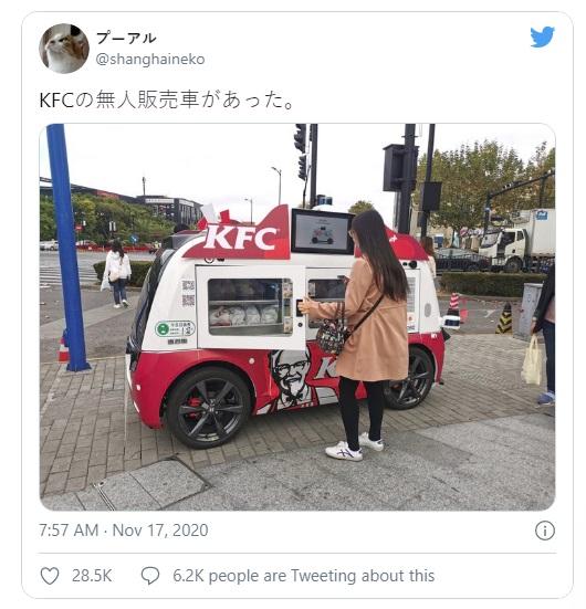 Độc chiêu bán hàng mới của KFC: Đưa 'xe tải gà' không người lái xuống phố, bán hàng không cần nhân viên, thanh toán QR code - Ảnh 1.