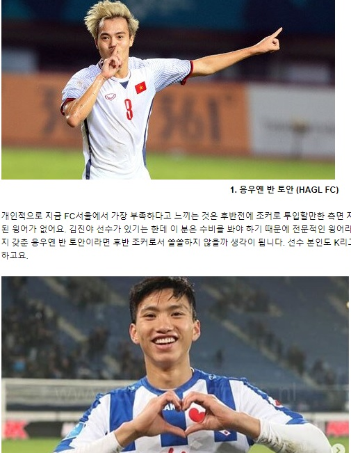 Ba ngôi sao tuyển Việt Nam bất ngờ được tiến cử cho đội bóng lừng danh Hàn Quốc - Ảnh 1.