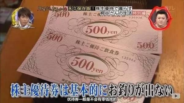 Người đàn ông Nhật sống thoải mái ở Tokyo dù không tiêu một xu, chỉ sống bằng phiếu mua hàng suốt 36 năm  - Ảnh 11.