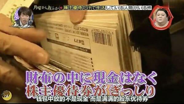 36 năm không tiêu tiền, người đàn ông Nhật Bản sống nhờ... voucher - Ảnh 2.