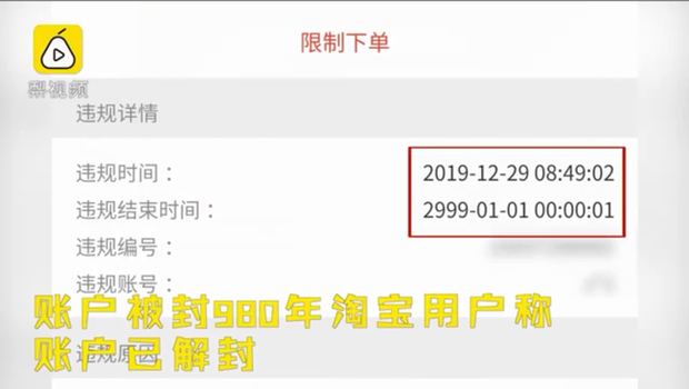Một phút bồng bột thay đổi quyết định, nam thanh niên bị cấm mua hàng trong 980 năm tiếp theo và lời phản hồi từ Taobao - Ảnh 2.