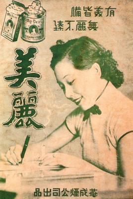 Đệ nhất mỹ nhân Thượng Hải: Dung nhan mỹ miều ở tuổi lục tuần khiến gái trẻ ghen tị, cuối đời gặp biến cố dẫn đến cái chết bi thảm - Ảnh 1.