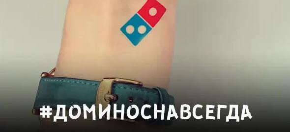"""Tặng """"pizza trọn đời"""" cho khách dám xăm logo lên người, Dominos Pizza """"ngậm trái đắng"""" với 350 đơn ứng tuyển chỉ trong … 5 ngày - Ảnh 1."""