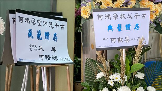 Tang lễ Vua sòng bài Macau: Tiếp tục gây chú ý với 6 tỷ đồng hoa tang và lời nhắn thâm tình của 3 bà vợ dành cho chồng quá cố - Ảnh 8.
