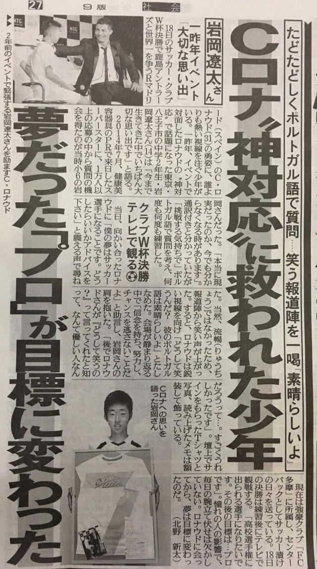 Từng bị đám đông cười nhạo, cậu bé Nhật Bản đổi đời sau lời nói chân thành của Ronaldo  - Ảnh 2.
