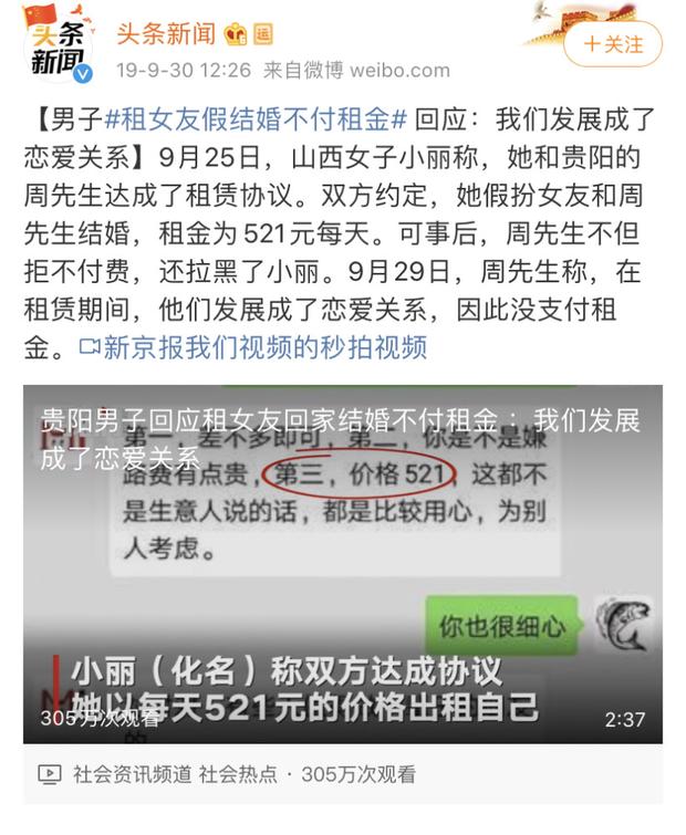 Vén màn dịch vụ cho thuê bạn gái về quê ăn Tết ở Trung Quốc: Nạp tiền để kiểm tra mặt hàng, đủ loại dịch vụ từ công khai đến không thể nói - Ảnh 4.