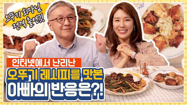 Thiên kim tập đoàn thực phẩm lớn nhất Hàn Quốc: Xinh như sao Kpop, không buồn thừa kế mà đi làm Youtuber, rủ luôn cả bố Chủ tịch quay Mukbang - Ảnh 5.