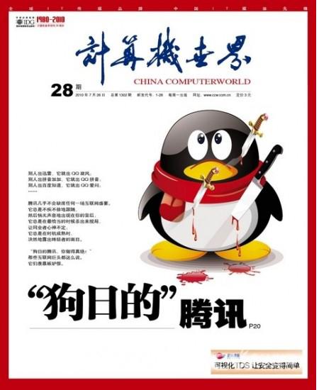 """Tencent – Từ """"vua đạo nhái"""" bị cả thế giới coi thường đến kẻ dẫn đầu ngồi cùng mâm Facebook, Google, Apple - Ảnh 12."""