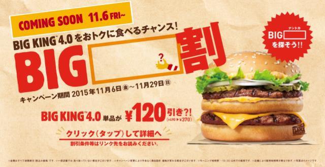 """Chiến dịch giúp Burger King """"cắn trộm"""" McDonald's Nhật Bản: Làm ra chiếc Big King giống hệt Big Mac, nhưng... ngon hơn! Cho KH đổi mọi thứ có chữ big để lấy khuyến mại - Ảnh 2."""