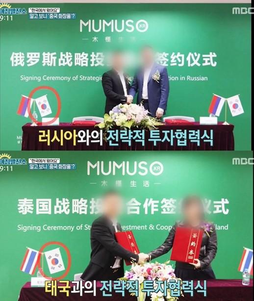 Truyền thông Hàn nghi ngờ Mumuso giả danh thương hiệu của Hàn Quốc, lừa dối người tiêu dùng Việt - Ảnh 4.