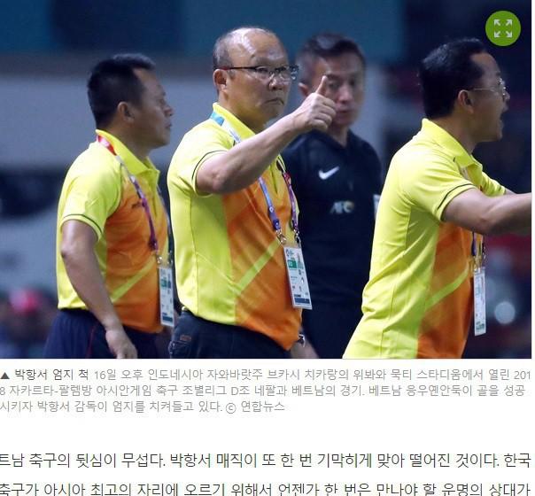 """đầu tư giá trị - photo 1 1535506010908484495530 - Tờ báo Hàn Quốc lo sợ kịch bản đội nhà """"dính bẫy"""" của U23 Việt Nam"""