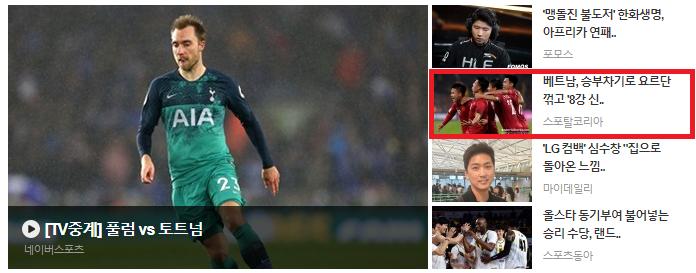"""asian cup 2019, - photo 1 15480336203951150915733 - Ở Hàn Quốc, thông tin Việt Nam lọt vào tứ kết Asian Cup """"hot"""" hơn cả giải bóng đá số một thế giới cấp CLB"""