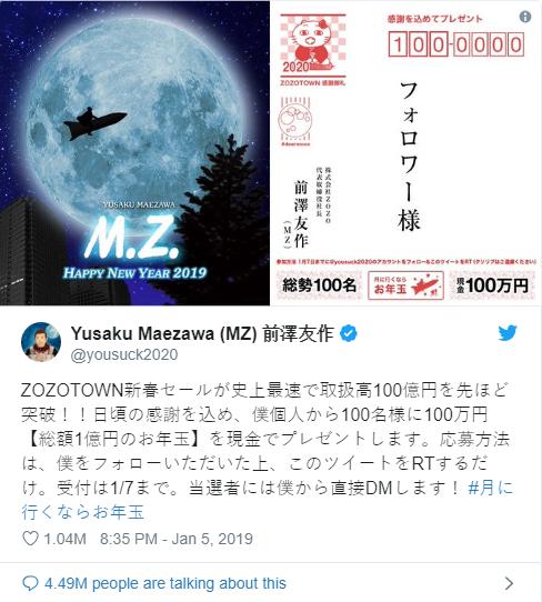 Tuyên bố tặng gần 1 triệu USD cho 100 người may mắn, tỷ phú Nhật phá vỡ kỷ lục có 4,3 triệu lượt retweet chỉ trong 2 ngày - Ảnh 1.