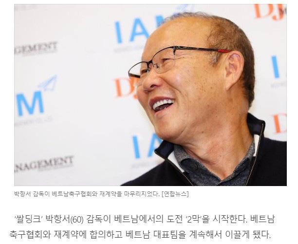 Truyền thông Hàn Quốc thở phào, chúc mừng thầy Park nhận mức lương cao lịch sử - Ảnh 1.