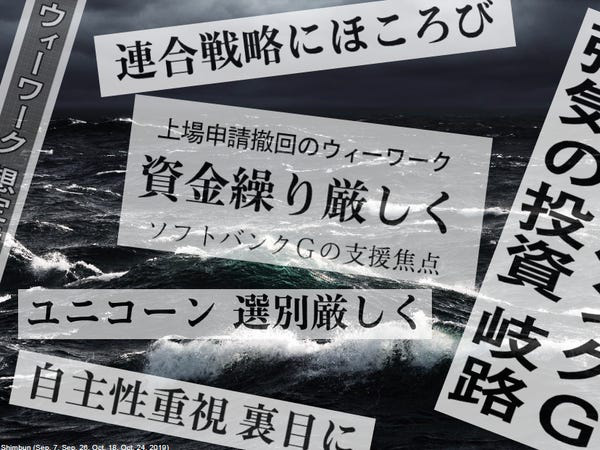 Masayoshi Son vừa có một bài thuyết trình điên rồ: Mang một 'con voi' vào phòng họp, 'hoang tưởng' rằng kỳ lân gãy sừng WeWork sẽ có lãi và tăng trưởng chóng mặt! - Ảnh 3.