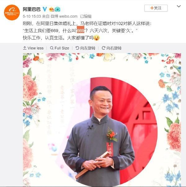 Hết 996, Jack Ma còn muốn nhân viên 669: Làm chuyện ấy thật lâu, 6 lần trong 6 ngày - Ảnh 1.