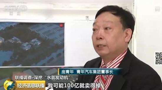 Giáo sư Trung Quốc tự khẳng định xe hơi chạy bằng nước của nước này là phù phiếm, không tồn tại trong thực tế - Ảnh 2.