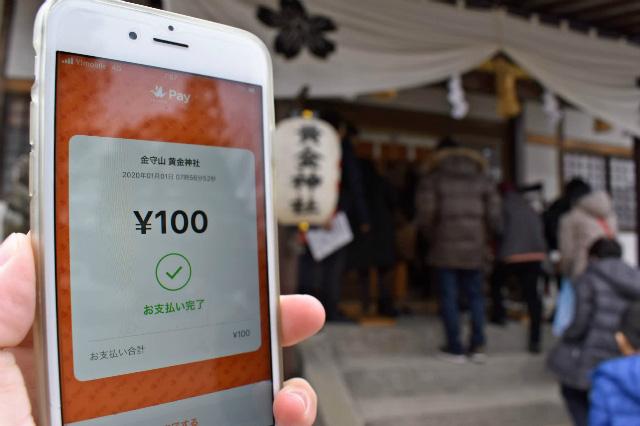 Công đức thời đại số ở Nhật Bản - Ảnh 1.