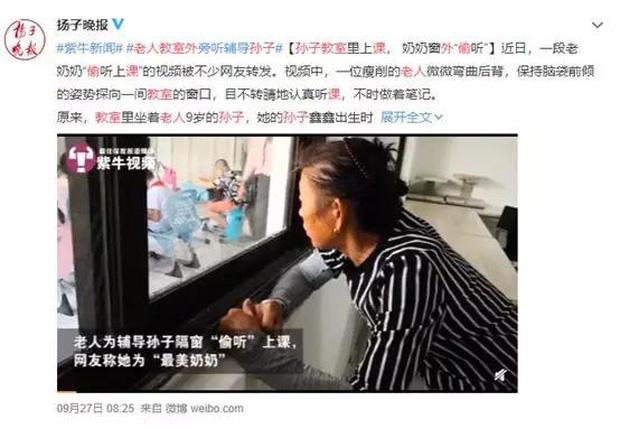 Chuyện về ông bà Trung Quốc chăm cháu như con mọn: Không những bị hành hạ về thể xác mà còn đau khổ về tinh thần - Ảnh 1.