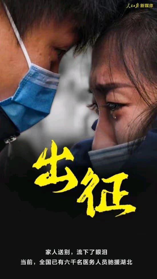 Những anh hùng phía sau dịch viêm phổi Vũ Hán: 9 khoảnh khắc xúc động lòng người giữa tâm dịch hoành hành - Ảnh 4.