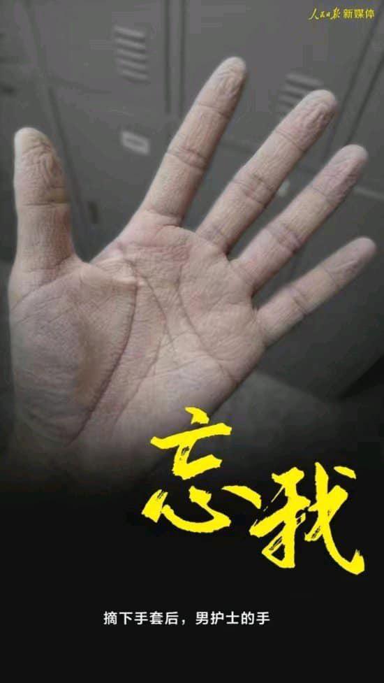 Những anh hùng phía sau dịch viêm phổi Vũ Hán: 9 khoảnh khắc xúc động lòng người giữa tâm dịch hoành hành - Ảnh 6.