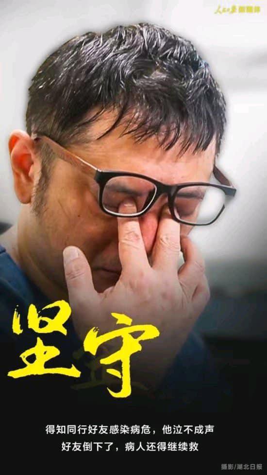Những anh hùng phía sau dịch viêm phổi Vũ Hán: 9 khoảnh khắc xúc động lòng người giữa tâm dịch hoành hành - Ảnh 8.