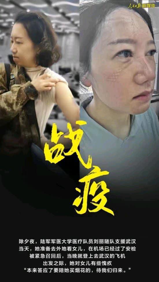 Những anh hùng phía sau dịch viêm phổi Vũ Hán: 9 khoảnh khắc xúc động lòng người giữa tâm dịch hoành hành - Ảnh 3.