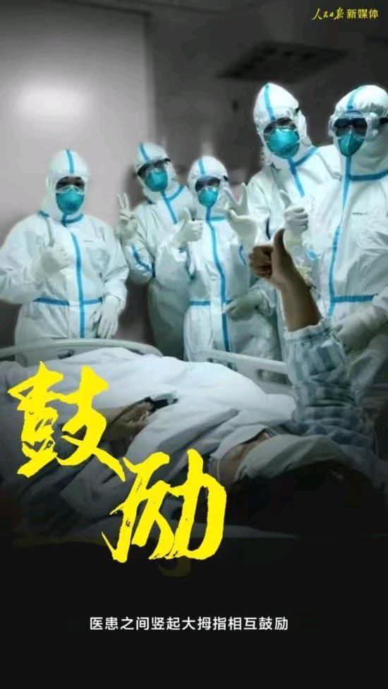 Những anh hùng phía sau dịch viêm phổi Vũ Hán: 9 khoảnh khắc xúc động lòng người giữa tâm dịch hoành hành - Ảnh 9.
