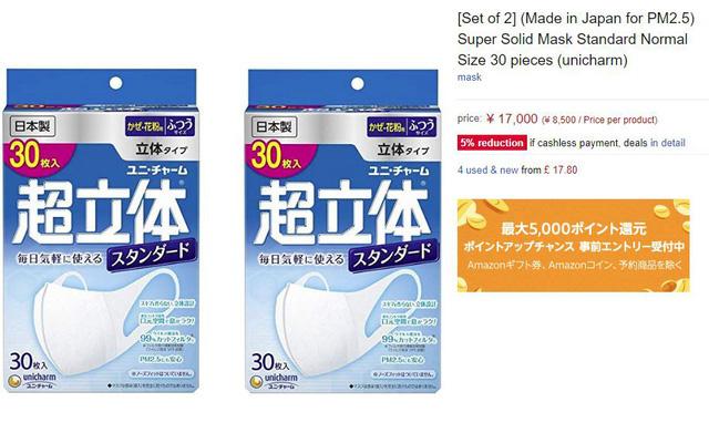Không chỉ ở Việt Nam, khẩu trang ở Nhật Bản và các quốc gia khác còn tăng giá tới hơn 12 triệu đồng một hộp - Ảnh 3.