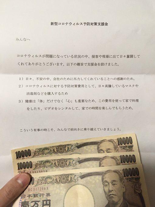Công ty Nhật được dân mạng hết lời ca ngợi, xin vào làm việc vì cách đối xử với nhân viên ấm áp mùa Covid-19: Lãnh đạo gửi tới từng người 1 bức thư cảm ơn kèm theo 300 USD tiền mặt - Ảnh 1.