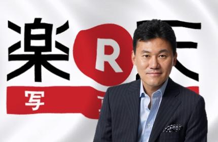 Nhà sáng lập kiêm CEO RakutenHiroshi Mikitani.