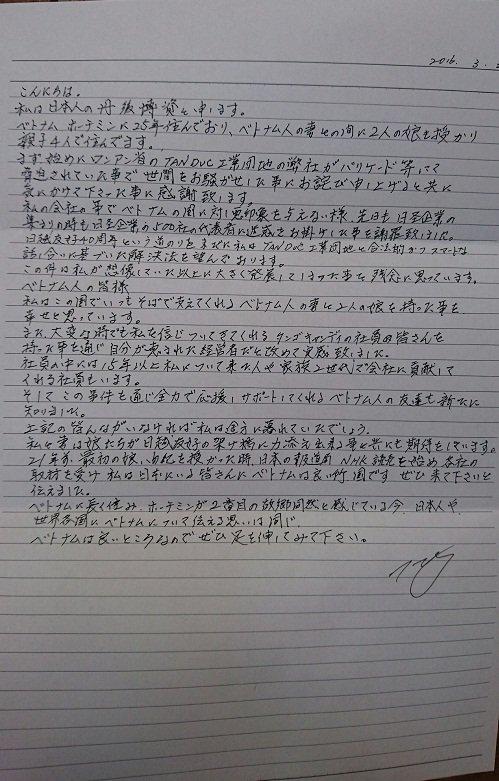 Nguyên bản bức thư bằng Tiếng Nhật của ông Tango. Q.A