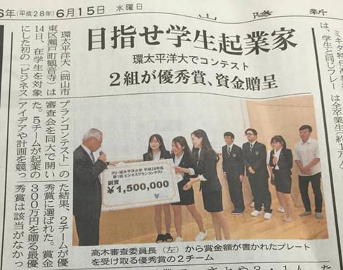 3 nữ du học sinh Việt xinh đẹp chiến thắng giải thưởng 1,5 triệu yên với ý tưởng khởi nghiệp trên đất Nhật - Ảnh 12.