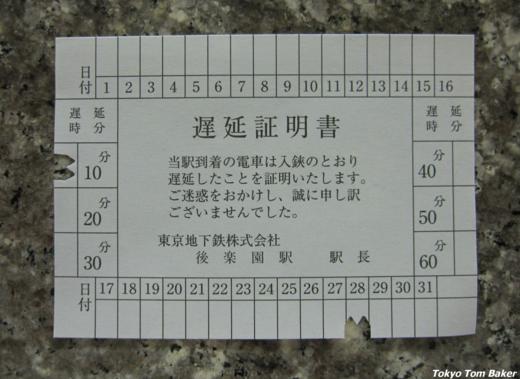 Ví dụ của tấm vé này thì 28 là ngày tàu tới muộn và 10 là số phút mà tàu tới trễ.