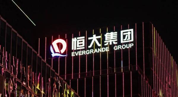 """Danh sách chủ nợ của """"chúa chổm"""" Evergrande: Hơn 128 ngân hàng và 121 tổ chức tài chính"""