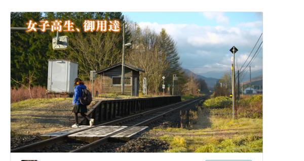 Chuyến tàu ở Nhật quyết định hoạt động thêm 3 năm chỉ để phục vụ 1 nữ hành khách duy nhất