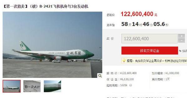 Trang thương mại điện tử Taobao của Alibaba bán cả máy bay Boeing 747