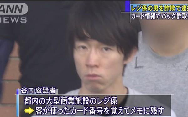 Bằng trí nhớ hình ảnh siêu phàm, anh thu ngân Nhật học thuộc thông tin thẻ quẹt của 1.300 khách hàng để tiến hành lừa đảo