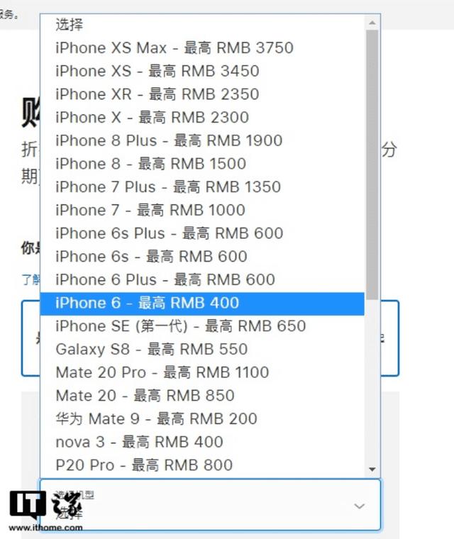 Apple ra mắt chương trình đổi máy cũ lấy iPhone mới, nhưng định giá máy Android thấp không thể tưởng tượng nổi - Ảnh 2.