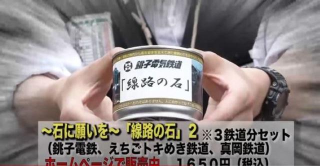 Công ty Nhật Bản bán... đá nhặt từ đường ray để sinh tồn trong dịch COVID-19 - Ảnh 1.