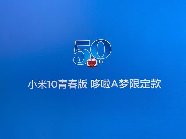 Xiaomi sắp ra mắt điện thoại Doraemon - Ảnh 3.