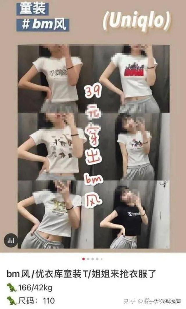 Trào lưu TikTok mặc quần áo trẻ em để tôn vinh vòng eo: Uniqlo Trung Quốc bị ảnh hưởng nặng nề, khách hàng thử đồ để lại sản phẩm hư hỏng - Ảnh 2.