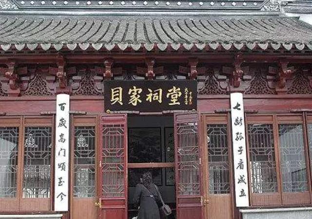 Một trong những gia tộc hiếm hoi giàu quá 17 đời: có 1000 ngôi nhà ở Thượng Hải, đời sau đều vào Harvard, nhưng không bao giờ khoe mẽ - Ảnh 1.