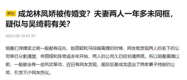 Thành Long và bà xã Lâm Phụng Kiều đã ly hôn? - Ảnh 1.