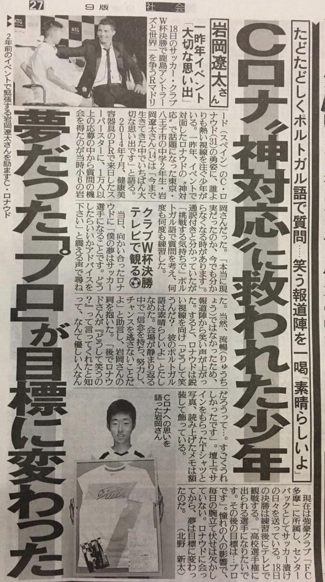 Ngoạn mục: Từ một đứa trẻ nhút nhát bị chê cười trở thành nhà vô địch, cậu bé Nhật Bản đổi đời nhờ một câu nói chân thành của Cristiano Ronaldo - Ảnh 4.