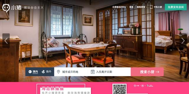 Giao diện web Xiaozhu